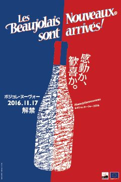 beaujolais-nouveau-france-2016-laurence-lemaire-hebdo-vin-chine