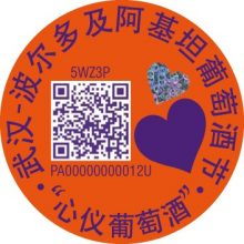 Festival-Wuhan-trophee-logo-lemaire-hebdo-vin-chine