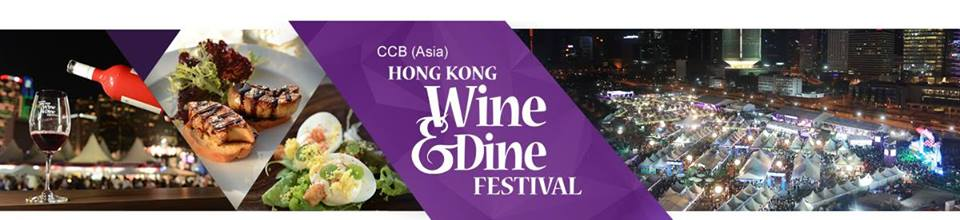 hong-kong-wine-and-dine-festival-lemaire-hebdo-vin-chine