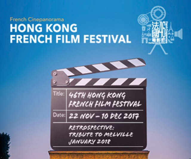 Hong-Kong-French-film-festival-affiche-lemaire-hebdo-vin-chine
