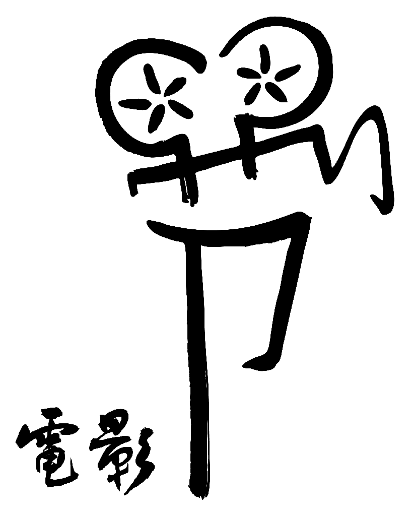 Cinema-festival-chine-affiche-hebdo-vin-lemaire