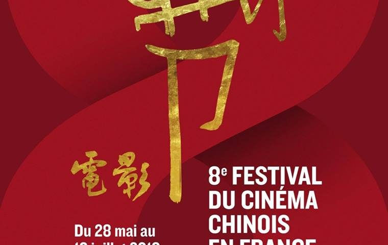 Festival-cinema-chinois-france-mai-2018-lemaire-hebdo-vin-chine