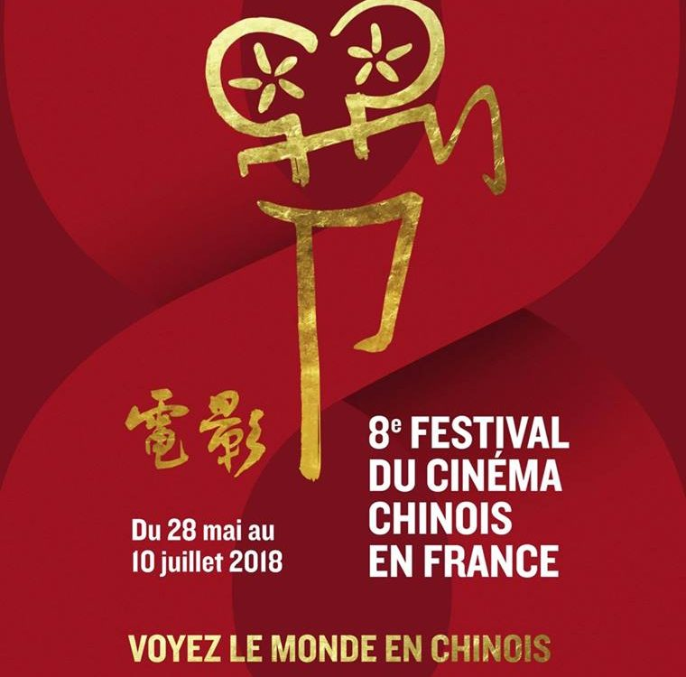 Festival-cinema-chinois-france-mai-2018-lemaire-hebdo-vin-chine