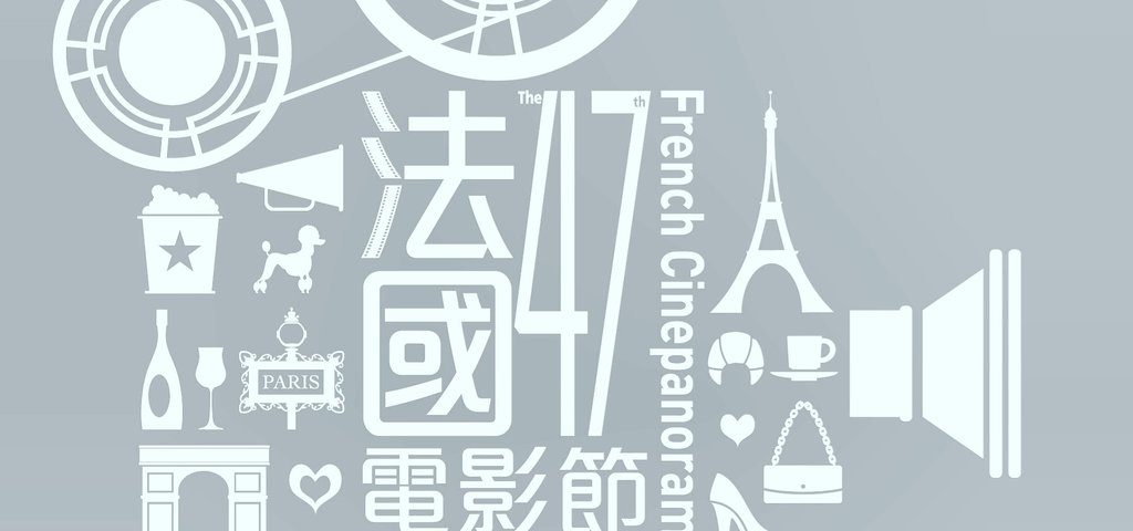 Hong-Kong-French-film-festival-2018-lemaire-hebdo-vin-chine