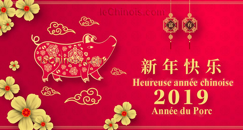 nouvel-an-chinois-2019-cochon-terre-lemaire-hebdo-vin-chine