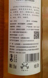 Pauquet-gilles-contre-etiquette-blanc-vin-taila-chen-chine-hebdo-lemaire