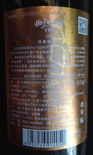 Vinexpo-2019-Clovitis-HO-LAN-SOUL-WINERY-Chine-Lemaire-hebdo-vin-13