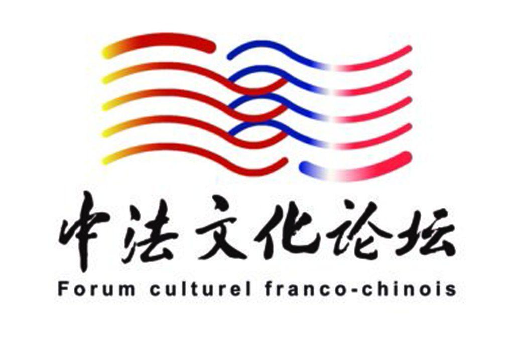 Nice-Chine-forum-culturel-octobre-2019-lemaire-hebdo-vin-chine
