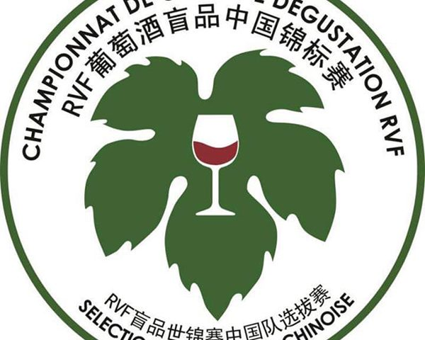 Championnat-Monde-degustation-2020-Brice-Leboucq-RVF-China-01