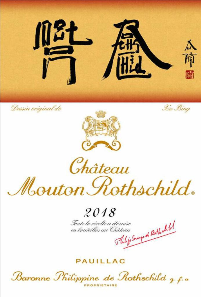 mouton-rothschild-2018-Xu-Bing-etiquette-entiere-lemaire-hebdo-vin-chine