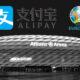 Alipay-EURO-2020-arena-lemaire-hebdo-vin-chine